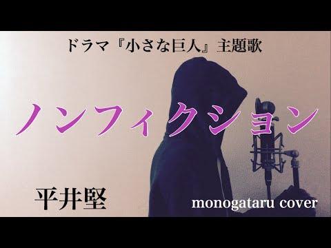 【フル歌詞付き】 ノンフィクション (ドラマ『小さな巨人』主題歌) - 平井堅 (monogataru cover)