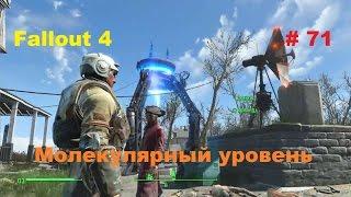 Прохождение Fallout 4 молекулярный уровень 71