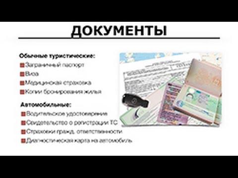 2. Какие нужны документы