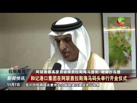 H.H. Sheikh Saud bin Saqr Al Qasimi interview with China Arab TV at  Hutchison Ports ceremony