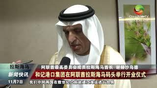 Hutchison Port törenle Çin-Arap TV ile H. H. Şeyh Saud bin Saqr Al Qasimi röportaj
