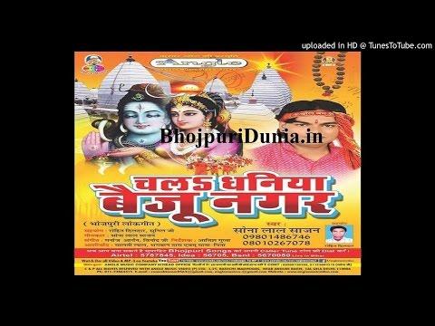 Kanwar 2015 | Bhakta Aail Ba Devghar | Angle Music | Chala Dhaniya Baiju Nagar | Sona Lal Sajan