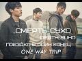 SUHO Смерть Сухо из EXO в дораме Поездка в один конец Death Suho One Way Trip mp3