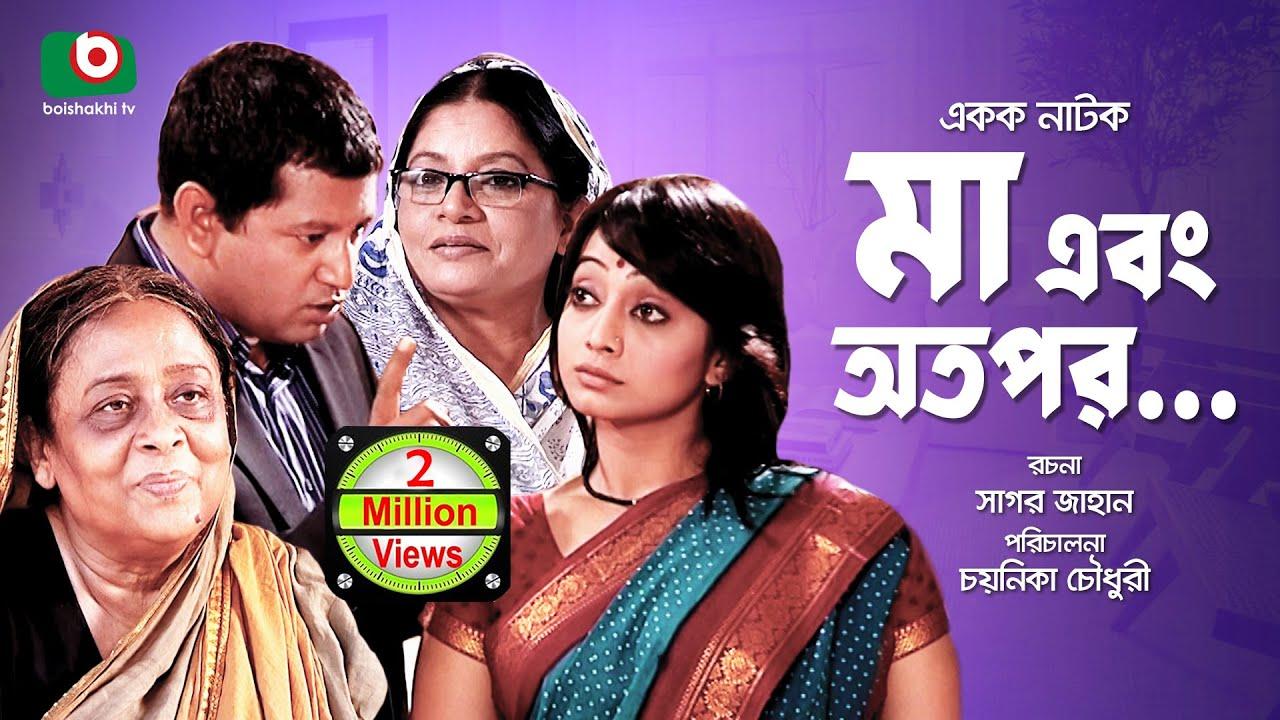 Bangla Natok | Maa Ebong Otopor |  Shormili Ahmed, Doli zohur, Mahfuz Ahmed
