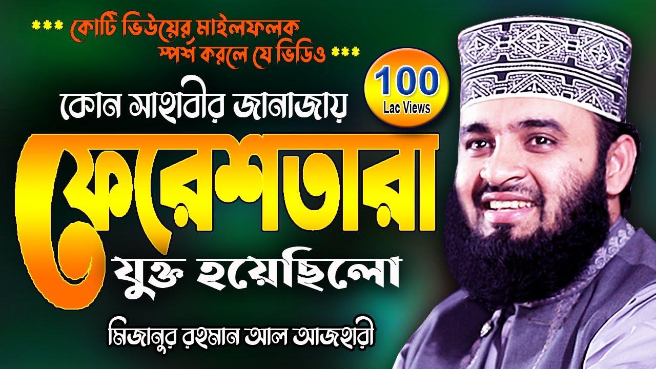 Download সাহাবীর জানাজায় ফেরেশতা !! মিজানুর রহমান আজহারী | Mizanur Rahman Azhari Waj | New Was Bangla Watch