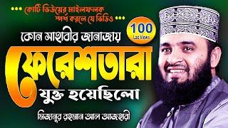 24/02/2019 Mizanur Rahman Azhari new bangla waz | মাওলানা মিজানুর রহমান আল আজহারী নতুন বাংলা ওয়াজ