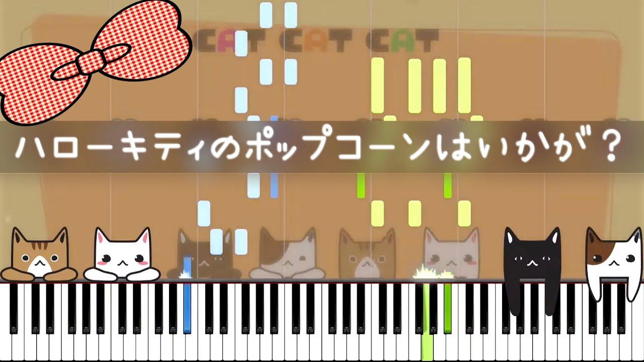 キティ ちゃん ポップコーン