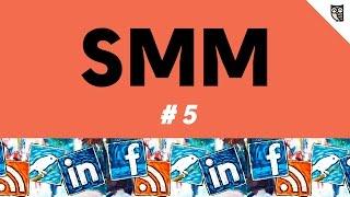 SMM - Урок 5. Постинг вконтакте. Паблики