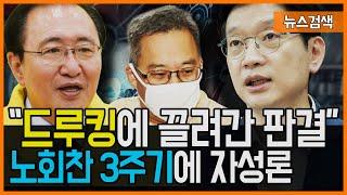 """7.24 """"김경수 지사 판결 드루킹에 끌려간 결과"""" 노회찬 3주기 정의당 뒤늦은 자성"""