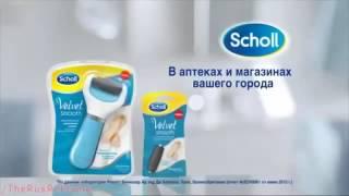 Реклама Пилка Шоль  Scholl Протестировано Космополитен Video