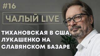 ЧАЛЫЙ Тихановская в США Лукашенко в астрале Макей и новая Конституция Беларуси Чалый L VE 16