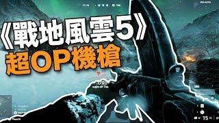 《戰地風雲5》實機畫面試玩 ► 這布倫機槍!太OP啦!!