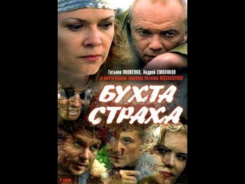 Бухта страха (2007) 2 серия из 8