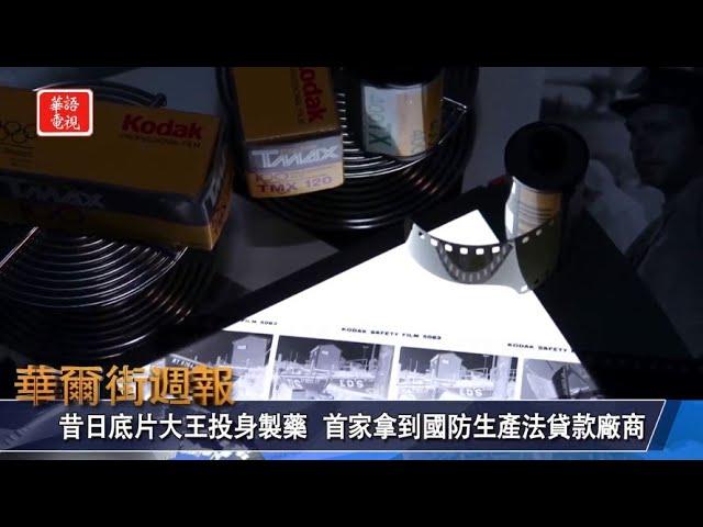 華爾街週報 07/31/20 (上) 柯達華麗轉身成製藥大廠?!股價連飆三天
