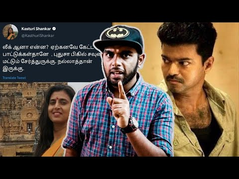 Dear Kasthuri 😠 - My Reply To Kasthuri Who Trolled Bigil Song | Don't Mess With Vijay Fans|E+ Squad