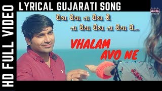 Vhalam Aavo Ne | Love Ni Bhavai | Gujarati Lyrical Full Video Song | The ADM Studio | Anil Makani