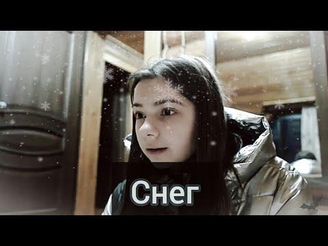 Клип по Непета Страшилки, с заказом, под песню Снег!
