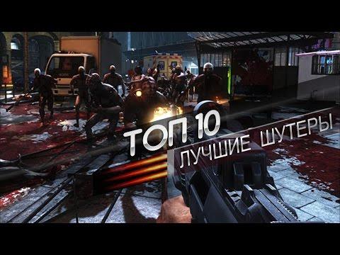 ТОП 10 Самых Лучших Игр В Жанре Шутеры 2016 года! FPS TPS
