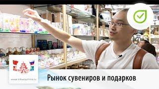 видео Бизнес сувениры, подарки и сувениры для бизнеса оптом в Москве