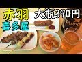 赤羽せんべろ【喜多屋】大瓶390円最強に安い
