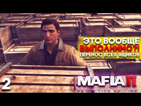 ЧТО БУДЕТ ЕСЛИ ПЕРЕТАСКАТЬ ВСЕ ЯЩИКИ В ПОРТУ? 👑 Mafia II Definitive Edition Прохождение на ПК #2