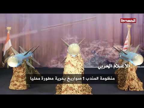 """Yemeni """"Al-Mandab"""" anti-ship missile aka Chinese C801"""