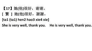 To Learn Chinese Practical Sentences, Scenarios (1) Greetings;