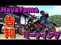【告知】HayaYamaミーティング開催決定!!/モトブログ #111