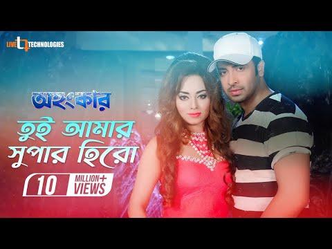 Tui Je Amar Super Hero | Shakib Khan |Toma Mirza | Imran | Ohongkar Bengali Movie 2017