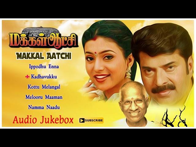Makkal Aatchi Tamil Movie Songs | Audio Jukebox | Mammootty | Roja | Ilayaraja | Music Master