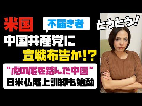 2021/05/17 米国、中国共産党に宣戦布告か!?虎の尾を踏んでしまった中国。日米仏陸上訓練も本格始動!