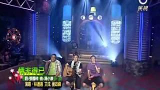 [艾成] 20100910 新兵進行曲_PART2