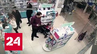 Родители и ребенок ловко ограбили аптеку ВИДЕО Россия 24