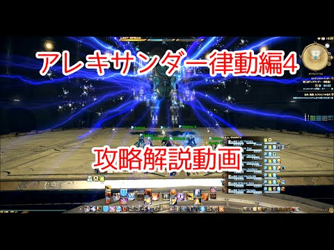 FF14 アレキサンダー律動編4 攻略解説動画【BGMonly】