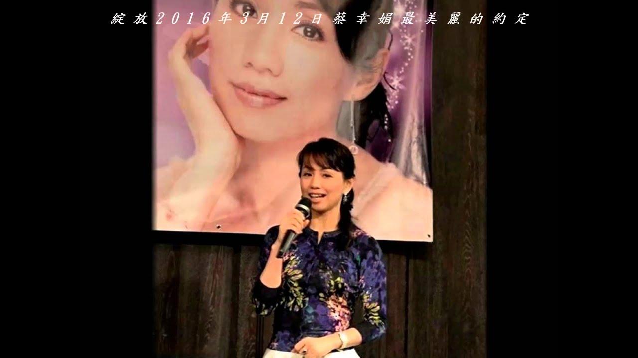 蔡幸娟 - 幸福在這裡