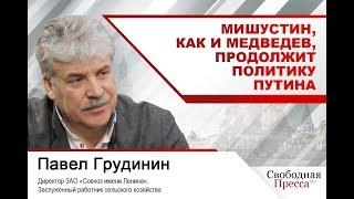 Мишустин, как и Медведев, продолжит политику Путина