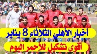 جديد أخبار الأهلى اليوم الثلاثاء 8 1 2019 ومفاجآت فى تشكيل الأهلى أمام سموحة