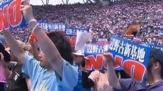 Окинава устала от непрошеных американских гостей(Окинава устала от непрошеных американских гостей Жители Окинавы против строительства новых военных баз..., 2015-05-18T20:17:57.000Z)