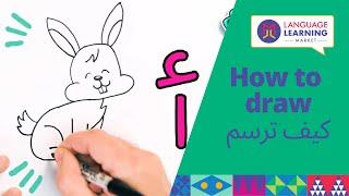 Alif is for Arnab الألف أرنب How to Draw Arabic Rabbit كيفية رسم وتلوين أرنب باستخدام حرف الألف