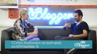 The Blogger - Ο Στέλιος Κουδουνάρης για πρώτη φορά στο ΜΤΝ ΜadWalk (06.06.16)
