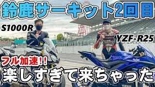【250ccのフル加速!】 YZF-R25 鈴鹿サーキットで試してみた!バイクの楽しさが伝われば嬉しい!