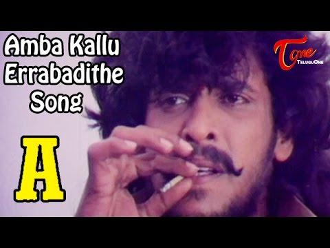 A Telugu Movie Songs  Amba Kallu Errabadithe  Song  Upendra, Chandini