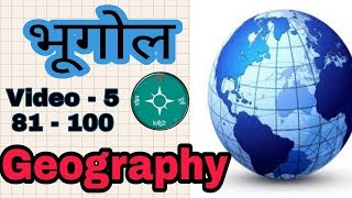 Geography ,भूगोल video - 5 questions numbers 81 - 100