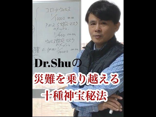 Dr. Shuの【災難を乗り越える 十種神宝秘法】