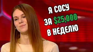 Элитные проститутки [ЖизаТВ]