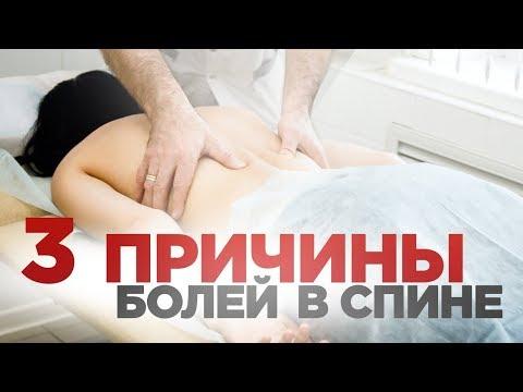 3 основные причины боли в спине. Какие причины боли в пояснице?
