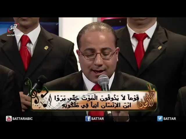 انجيل عربي سبت الفرح - من برنامج ما وراء الألحان