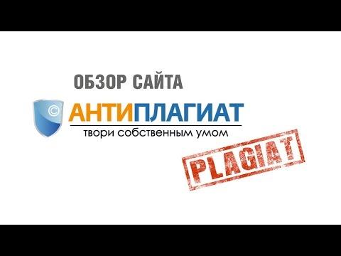 Проверка текстов на уникальность с помощью Антиплагиат.ру