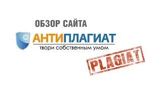видео антиплагиат без регистрации