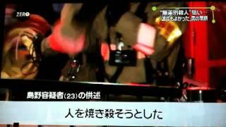 チェルシーホテル放火未遂事件ニュース映像